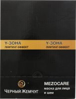 Маска Черный жемчуг Ліфтинг ефект тканинна 27г х6