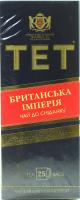 Чай ТЕТ Британська імперія чорний 25пак.*2г