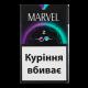 Сигарети Marvel Z