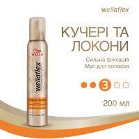 Піна Wella Wellaflex д/волосся Кучері об локони 200мл