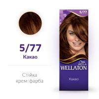 Крем-фарба для волосся Wellaton інтенсивна 5/77