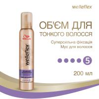 Піна для волосся Wella об`ем для тонкого волосся 200мл