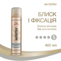 Лак для волосся Wellaflex Блиск і Суперсильна Фіксація, 400 мл