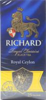 Чай Richard Royal Ceylon чорний у пакетиках 50г 25*2г х12