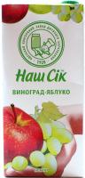 Нектар Наш сік Виноград-яблуко 1,93л