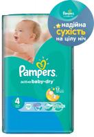 Підгузники Pampers Active Baby-dry Maxi 7-14кг 13шт . х6