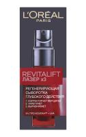 Сироватка регенеруюча для обличчя L'Oreal Paris Revitalift Лазер х3, 30 мл