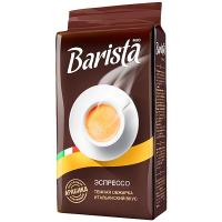 """Кава мелена Barista MIO """"Еспресо"""", 250г"""