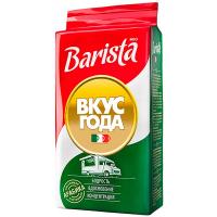 """Кава мелена Barista MIO """"Смак Року"""", 250г"""