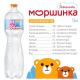 Вода питна Моршинка для дітей від 0міс. негаз. пет 1,5л х6