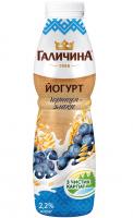 Йогурт Галичина чорниця-злаки 2,2% пет/пляшка 600г