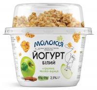 Йогурт Молокія Білий + гранола яблуко-кориця 2,5% 150г+20г