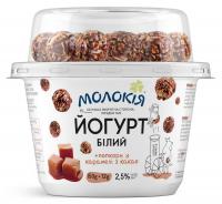 Йогурт Молокія Білий + попкорн у карамелі з какао 2,5% 150г+12г