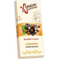 Шоколад Стевіясан чорний з фундуком 100г