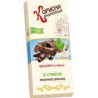 Шоколад Корисна кондитерська молочн. зі стевією 100г