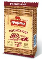 Сир Ферма Російський 50% 180г