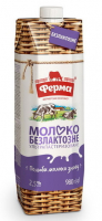Молоко Ферма Безлактозне 2,5% 980г