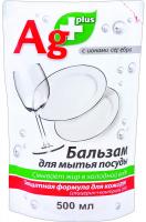Бальзам з іонами срібла для миття посуду Bio Ag+, 500 мл