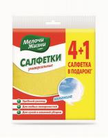 Серветки Мелочи Жизни універсальні 4+1шт арт.1387CD