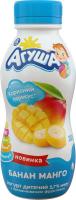 Йогурт Агуша банан-манго 2,7% 200г