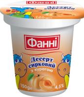 Десерт Фанні сирковий з курагою 4,5% 150г