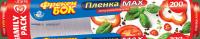 Плівка харчова Фрекен Бок Max 200м