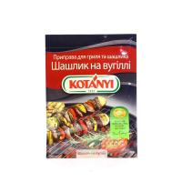 Приправа Kotanyi шашлик на вугіллі 30г х25