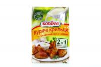 Спеції Kotanyi Курячі крильця та часн.соус з травами 37г х6