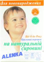 Порошок пральний Аленка для немовлят 450г