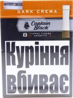 Сигари Captain Black Dark Crema 8шт.