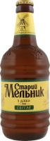 Пиво Старий Мельник з діжки світле с/б 0,45л