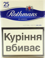 Сигарети Rothmans Blue 25