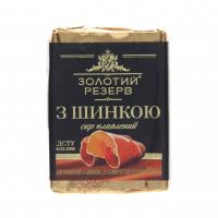 Сир плавлений Золотий Резерв з шинкою 55% 90г