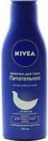 Молочко Nivea для тіла для сухої шкіри 250мл х6