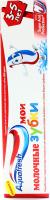 Зубна паста Aquafresh Мої молочні зубки дитяча 50мл х12