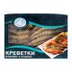 Креветки Seafood Line в панцирі з/г сира 16/20 1000г