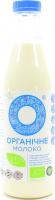 Молоко Organic Milk 2,5% 1000г х8