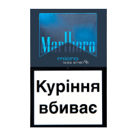 Сигарети Marlboro Micro