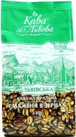 Кава Кава зі Львова Львівська смажена в зернах 240г