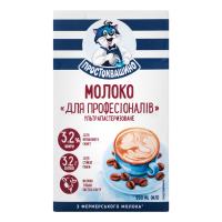 Молоко Простоквашино для професіоналів ультрап. 3,2% 950мл х12