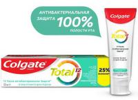 Зубна паста Colgate Total 12 з цинком і аргініном 125мл