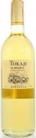 Вино Dereszla Tokaji Furmint 0,75л x2