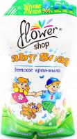 Крем-мило Flower Shop дитяче Ромашка та календула 900мл х6
