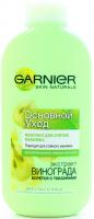Молочко Garnier Essentials для зняття макіяжу 200мл х6