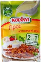 Спеції Kotanyi Гірос та часниковий соус 37г х6