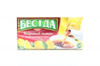 Чай Бесіда Яскравий лимон чорний 26п*1,5г х6