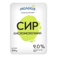 Сир кисломолочний Молокія 9% 200г