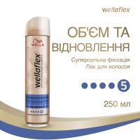 Лак для волосся Wellaflex Об'єм і Відновлення Суперсильна Фіксація 5, 250 мл