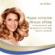 Лак для волосся Wellaflex об`єм та відновлення ссф 250мл