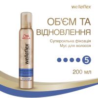 Мус для волосся Wellaflex Об'єм і Відновлення Суперсильна Фіксація 5, 200 мл